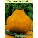 Japanese Yellow Truffle Tomato Seeds
